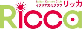 イタリア文化クラブ リッカ